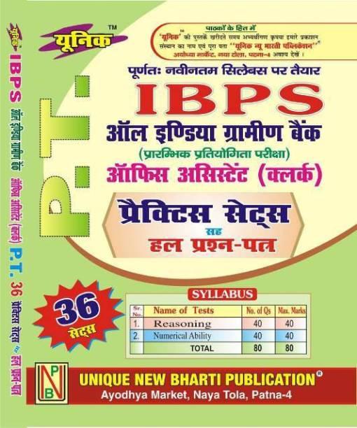 Ibps All India Gramin Bank Office Assistant (Prarambhik Pariksha )Practice Sets