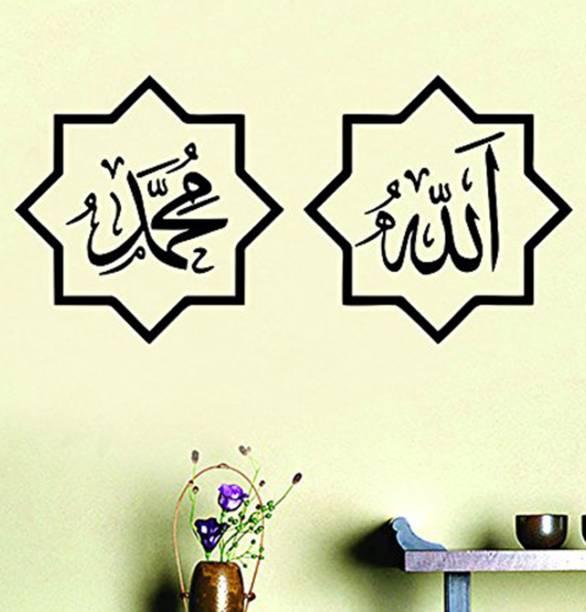 Pixel Print Medium Wall Sticker Wall Poster 'Allah Mohammed' Wall Art 60X48CM