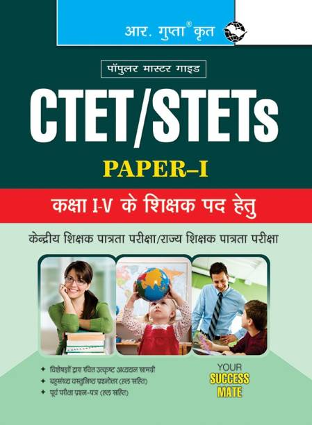 Ctet books buy ctet books online at best prices in india ctetstets paper i for class i to v exam guide fandeluxe Gallery