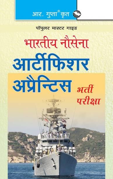 Navy Artificer Appr Exam Guide 2019 Edition