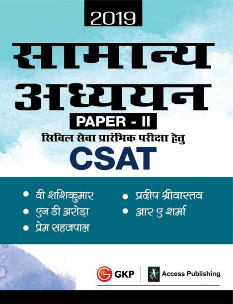 General Studies Paper II CSAT for Civil Services Preliminary Examination 2018 Hindi with 0 Disc