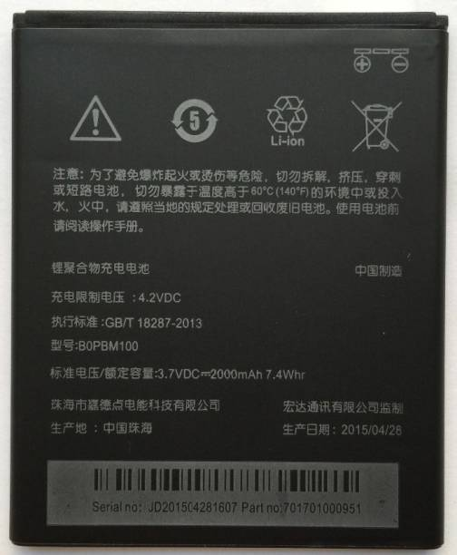 ShopSmart Mobile Battery For  No Desire 616