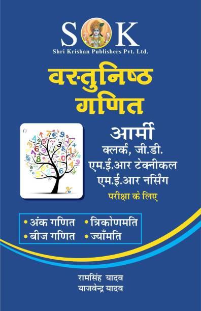 Objeective Maths For Indian Army Exams Of GD, NER, Clerks, SKT, Technical, Nursing & Trademan Hindi Medium