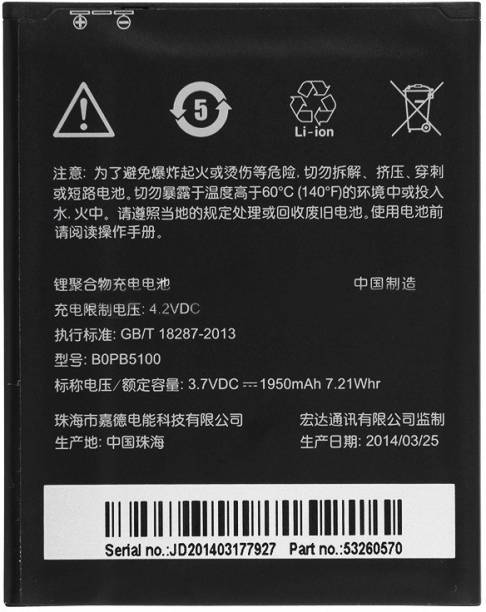 ShopSmart Mobile Battery For  No Desire 516