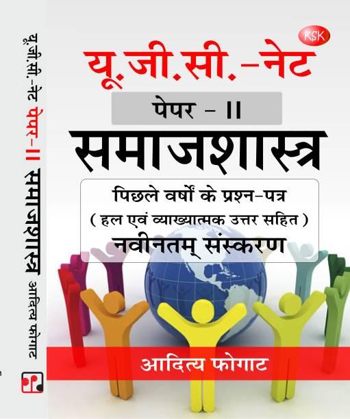 U.G.C. Net Paper-II Samajshastra (U.G.C. Net Paper-II Sociology)