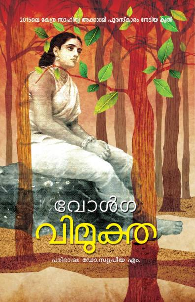 Malayalam Books - Buy Malayalam Books Online at Best Prices