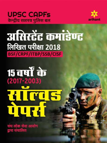 UPSC CAPFs Assistant Commandant Written Exam 2018 15 years Solved Papers