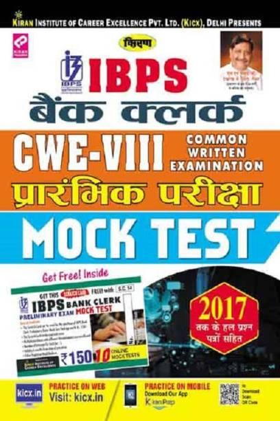 Kiran's Ibps Bank Clerk Cwe Viii Preliminary Exam Mock Test Hindi