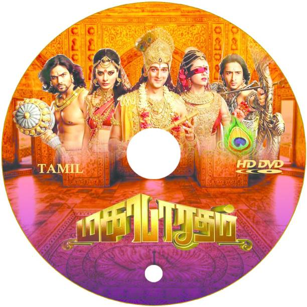 Mahabharatham - Star Vijay - Tamil - All 268 Episodes - 24 Printed DVDs - MP4 Video Quality - Only Play on HDMI Port Enabled MP4 DVD Players. 1