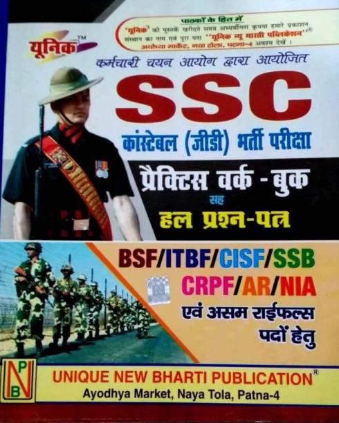SSC Constable (GD) Bharti Pariksha Practice Work-Book With Solve Paper