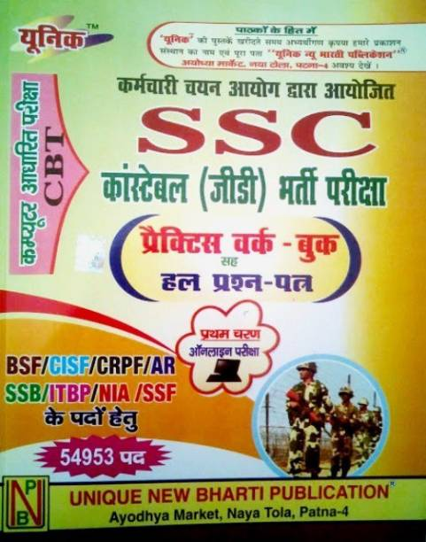 SSC Constable(GD) Bharti Parilksha Practice Work-Book With Solved Paper First Stage Online Exam