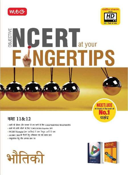 Objective NCERT at your Fingertip Physics XI-XII (Hindi)