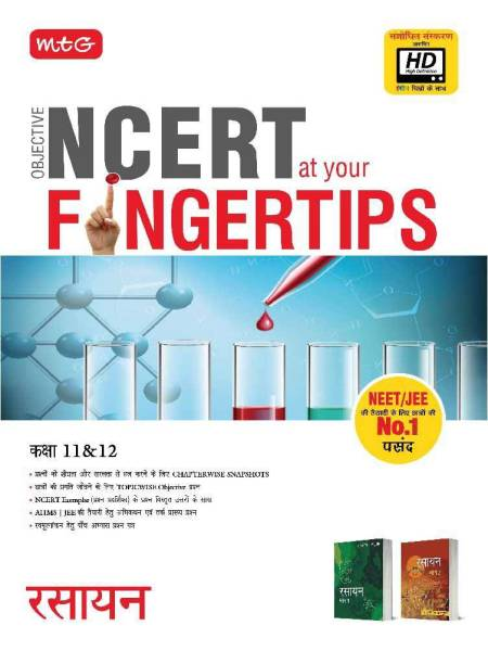 Objective NCERT at your Fingertip Chemistry XI-XII (Hindi)