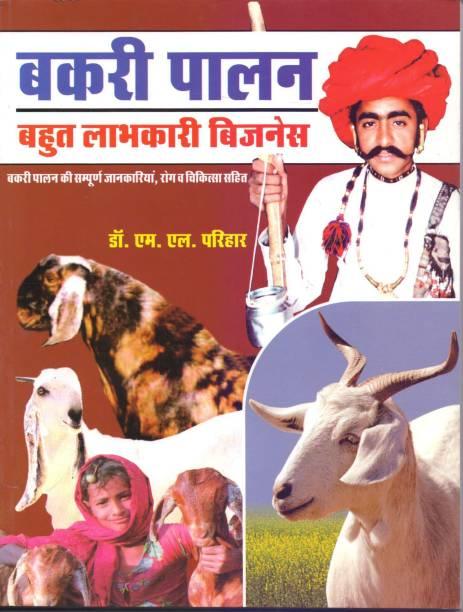 Bakari palan: bahut labhkari business[Goat Farming]