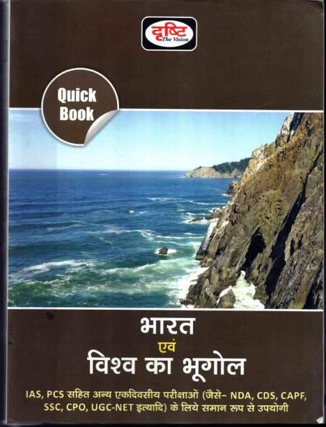 Bharat Evam Vishwa Ka Bhugol 2018