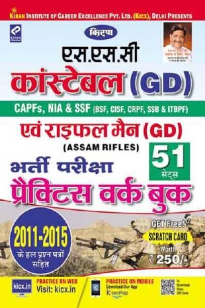 Ssc Constable (Gd) & Rifleman (Gd) Online Exam Practice Work Book Hindi