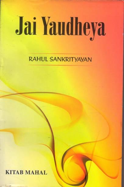 Jai Yaudheya ( English Edition)