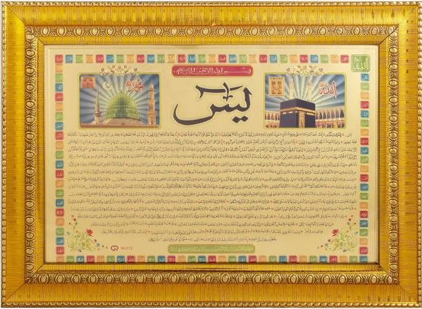 BCOMFORT Yaseen Shareef,99 Name Of Allah With Mecca,madina Religious Frame