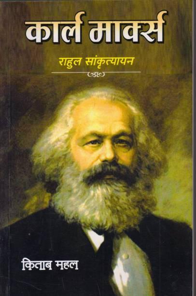 Karl Marx ( Hindi Edition )