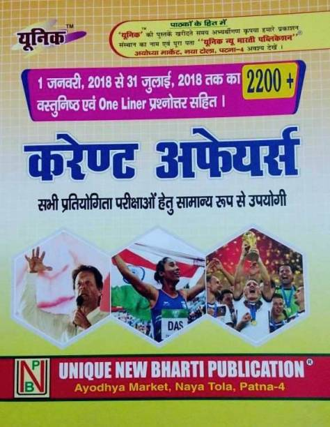 Current Affairs 1 January 2018 To 31 July 2018 For All Entrance Exam