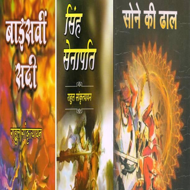 Rahul Sankrityayan's Three Books ( Sone Ki Dhaal, Singh Senapati,baisavin Sadi )