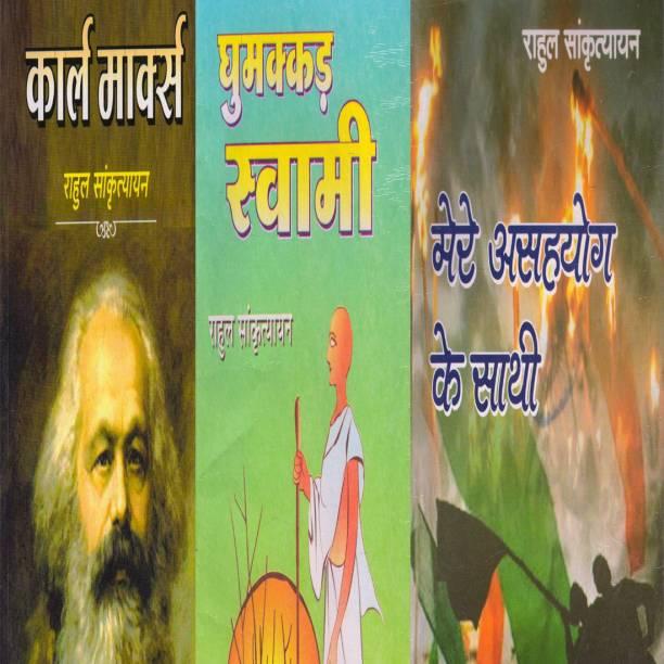 Rahul Sankrityayan's Three Books ( Karl Marx, Ghumakkar Swamy, Mere Asahayog Ke Saathi )
