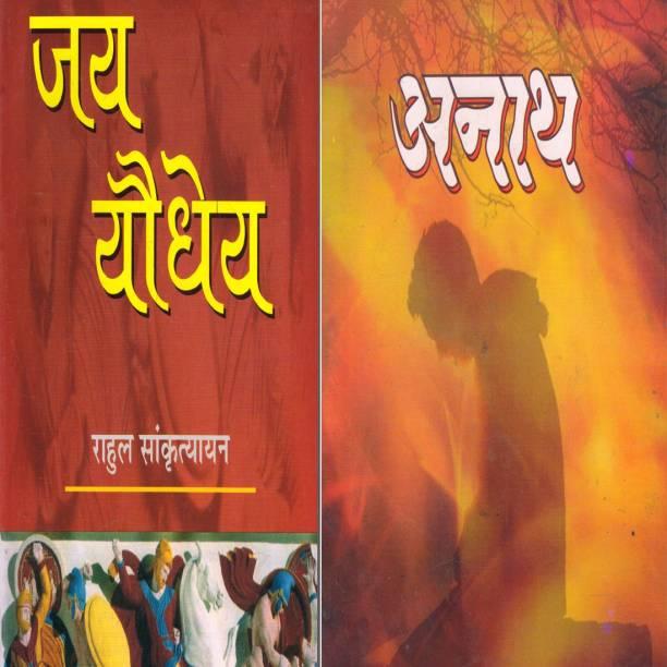 Rahul Sankrityayan's Two Books ( Jai Yaudheya, Anaath )