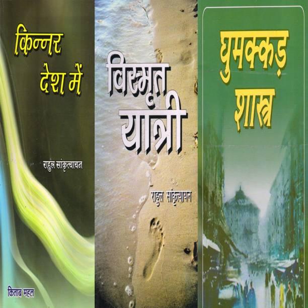 Rahul Sankrityayan's Three Books ( Ghumakkar Shastra, Kinnar Desh Me,vismrit Yatri )