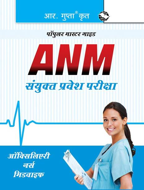 Auxiliary Nurse Midwife (ANM) Entrance Exam Guide 2022 Edition