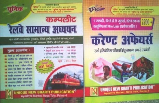 Railway Samana Aadhyan 1131 Sets & Current Affairs 2018