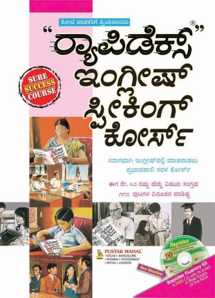 Kannada Language Learning Books - Buy Kannada Language