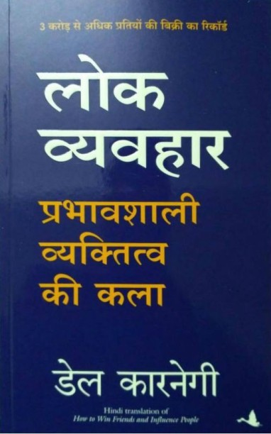 dale carnegie books pdf in hindi