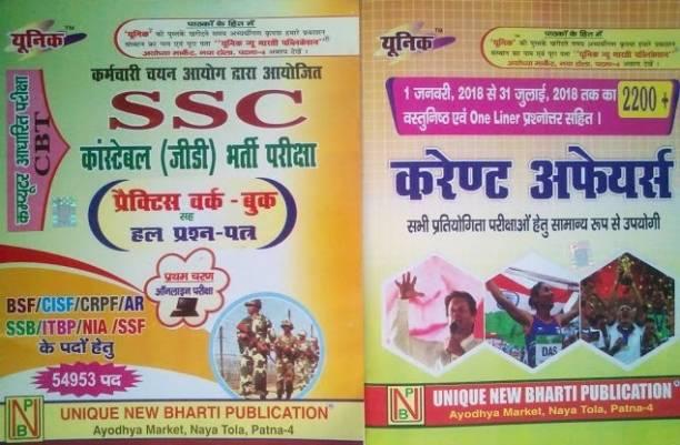 Unique Ssc Constable Gd Bharti Pariksha Practice Work- Book & Unique Current Affairs 2018