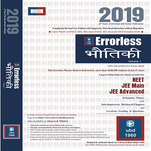 ERRORLESS BHOOTIKI VOL 1 - errorless physics hindi vol, 1 and 2