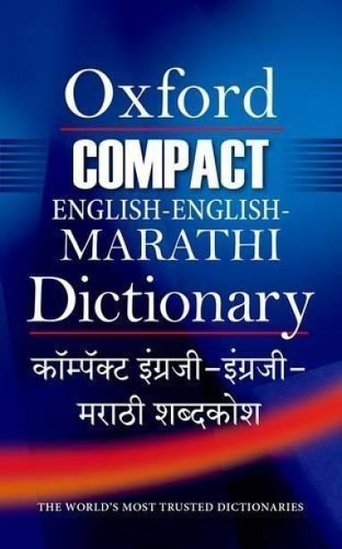 Compact English-English-Marathi Dictionary