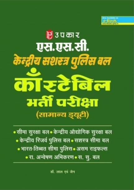 SSC CONSTABLE GENERAL DUTY EXAM GUIDE (HINDI) FOR SSB CRPF CISF ITBP ASSAM RIFLES AND OTHERS