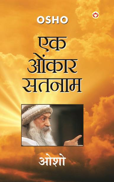 Osho Books Buy Osho Books Online At Best Prices In India
