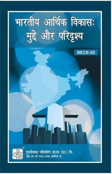 BECE-002 Indian Economic Development: Issues And Perspectives in Hindi Medium (Hardcover)