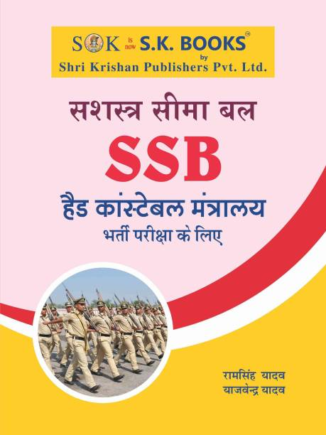 Shashatra Seema Bal SSB ASI Steno And Head Constable Ministrial ( Mantralya ) Recruitment Exam Complete Guide Hindi Medium