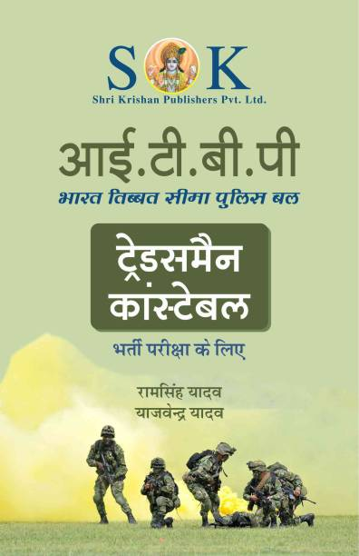 Ram Singh Yadav Books - Buy Ram Singh Yadav Books Online at