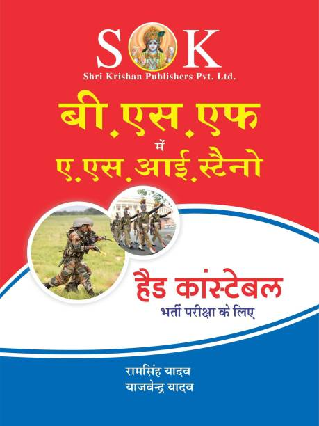 Border Secuirty Force BSF ( Seema Suraksha Bal ) ASI Steno And Head Constable Ministrial ( Mantralya ) Recruitment Exam Complete Guide Hindi Medium