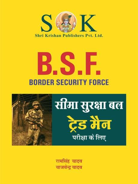 Border Security Force ( Seema Suraksha Bal ) ( BSF ) Tradesman Recruitment Exam Complete Guide Hindi Medium