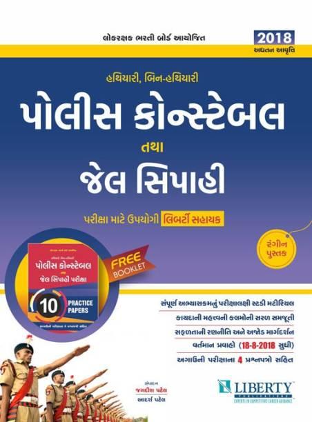 Gujarati Books - Buy Gujarati Books Online at Best Prices In