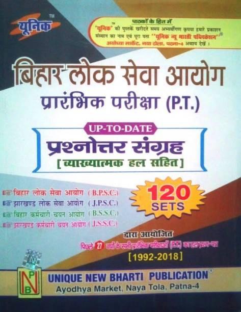 Unique Bihar Lok Shabha Aayog Prarambhik Pariksha(P.T.) Up To Date Question Bank 120 Sets (1992-2018)