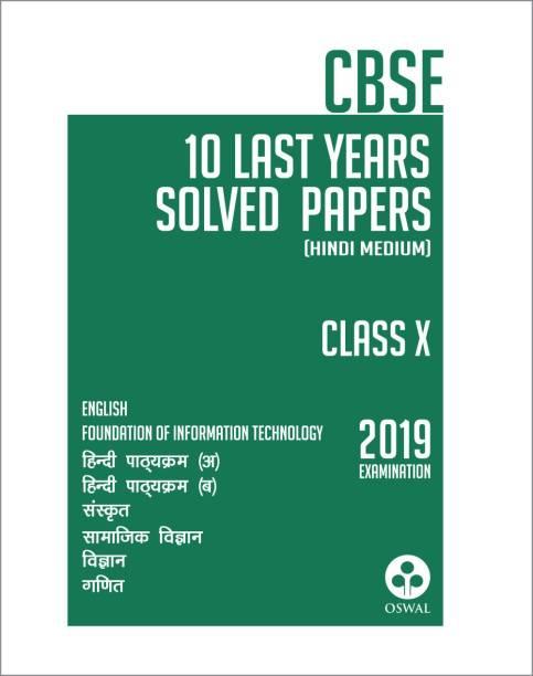 10 Last Years Solved Papers (Hindi Medium)