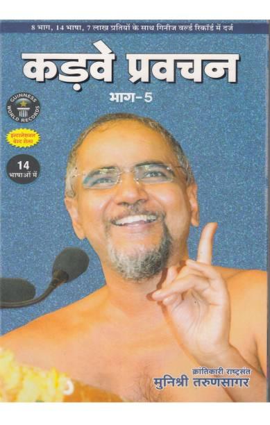 Kadve Pravachan Bhag-5 PB Hindi