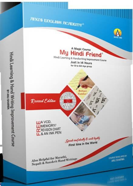 A Magic Course -My Hindi Friend-Anu Sharma - Hindi Learning Book