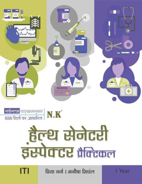 ITI Health Sanitary Inspector Practical Hindi I Year
