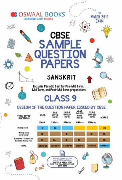 Oswaal CBSE Sample Question Paper Class 9 Sanskrit (For March 2019 Exam)