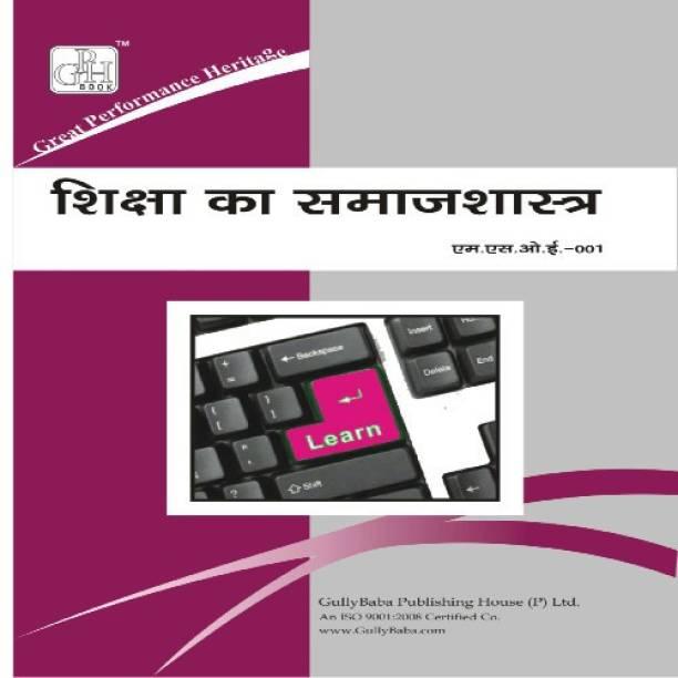 MSOE001 Sociology of Education (IGNOU Help book for MSOE-001 in Hindi Medium)